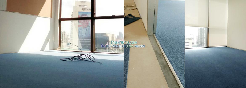 ตัวอย่างปูพรมทอ สีฟ้า บริษัท TST Tower (ทีเอสที ทาวเวอร์) วิภาวดีรังสิต
