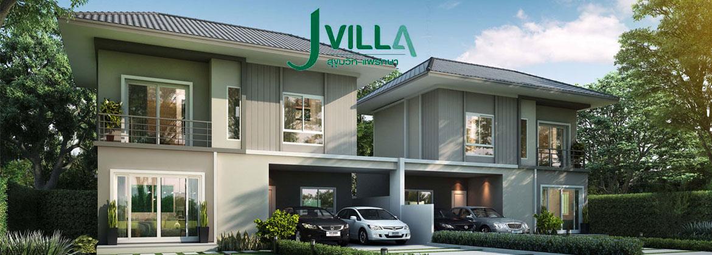 บ้านแฝดอารมณ์บ้านเดี่ยว J VILLA (เจวิลล่า) แพรกษา ติดผ้าม่าน ราคาพิเศษ